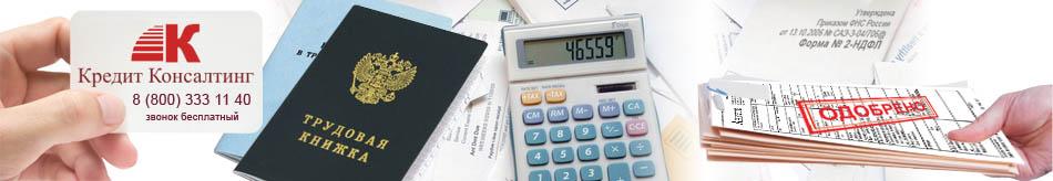 Кредитный брокер Кредит Консалтинг готов предоставить помощь в кредите безработным в Санкт-Петербурге и ЛО. С нашей помощью возможно получение кредита даже с плохой кредитной историей.